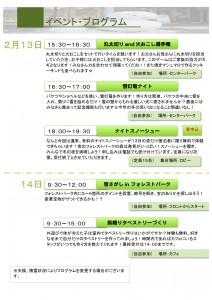 イベント・スケジュール_01